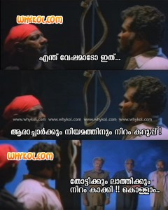 Malayalam Movie scenes