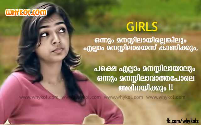 Fact about Girls - Malayalam Joke Image