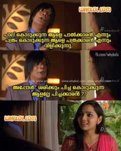 Malayalam Chali Jokes