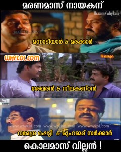 Best Villain _ Hero Combo in Malayalam