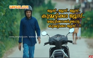 Maheshinte Prathikaram Movie Scene