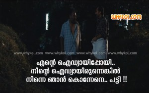 Comedy scene in Maheshinte Prathikaram