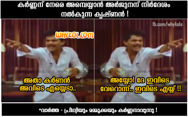 Movie Trolls Malayalam