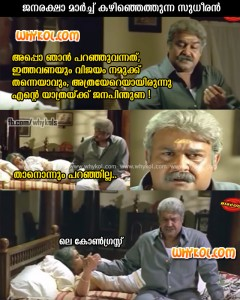 Malayalam Politics Jokes