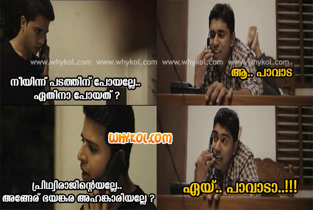 Movie Troll Malayalam