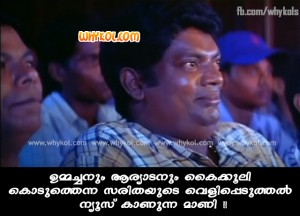 Jokes Malayalam