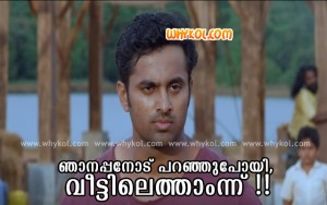 Malayalam latest Movie dialogue