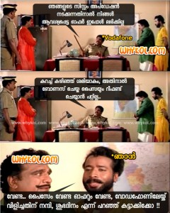 Malayalam comedy - Customer care Calls