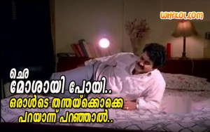 Mohanlal drunken film comedy