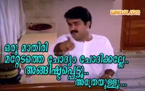 Mohanlal film image with comment