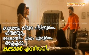 Malayalam funny singing