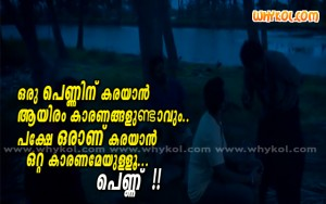 Malayalam movie sad quote