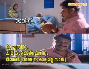 Malayalam emotional movie scene