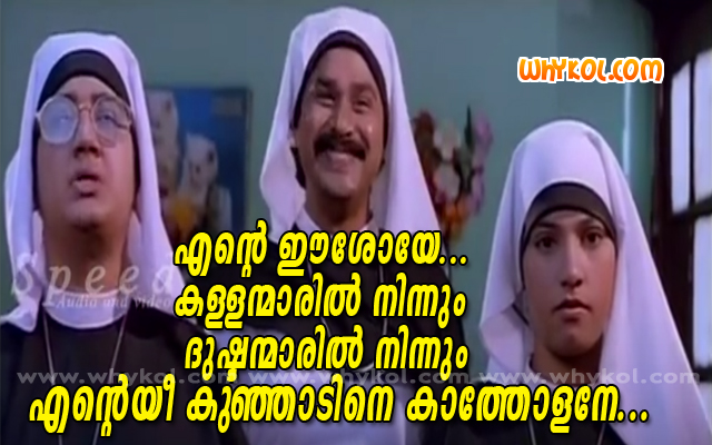 Malayalam funny movie prayer shot