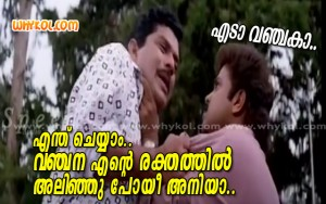 Dileep and Jagathy film comedy