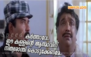 Funny malayalam film prayer