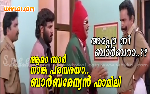 Barbarian Family malayalam film comedy