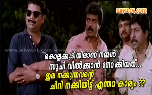 Malayalam movie funny saying