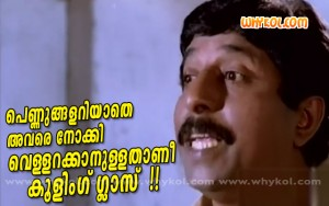 Cooling Glass Malayalam film comedy