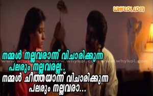 Malayalam funny movie saying