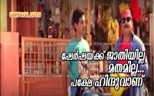 Zainudheen comedy dialogue