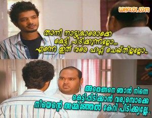 Best friends malayalam film funny scene