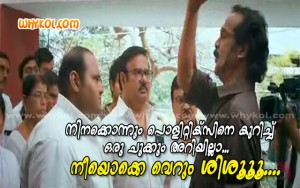 Jayaraj warrier funny comment