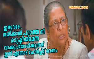Politics malayalam film comment