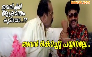 Malayalam movie funny scene