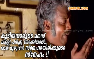 Malayalam comedy movie saying
