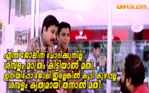 Dileep funny movie diialogue