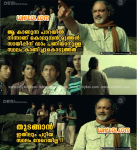 Joy Mathew Dialogue- Idukki Gold