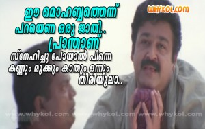 Love malayalam funny film words