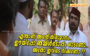 Malayalam film funny asking