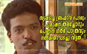 Malayalam movie saying