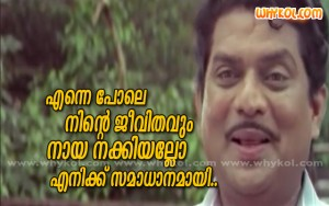 Malayalam funny reliefing comedy
