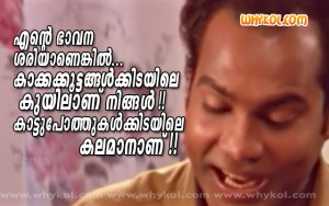 Malayalam funny love letter words