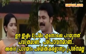Malayalam film love words