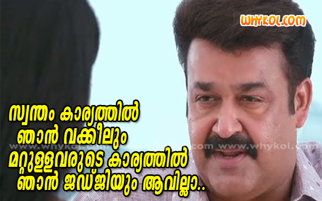 mohanlal malayalam movie dialogue in lokpal