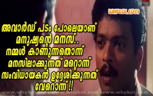 Malayalam funny film saying