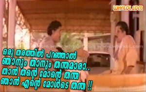 Jagathy funny malayalam movie dialogue
