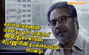 Malayalam film quote about Life