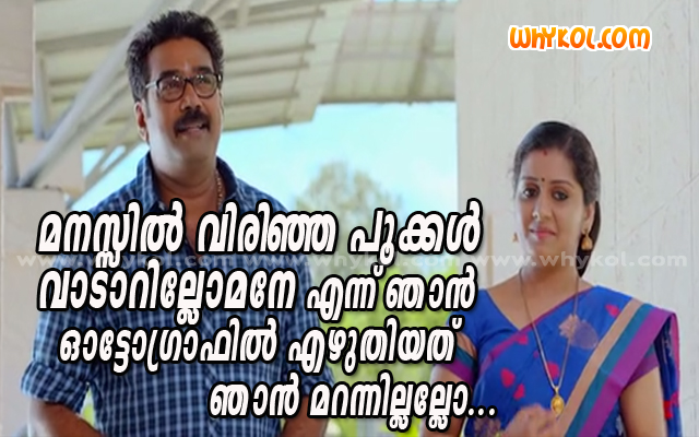 Malayalam funny autograph words