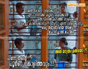 Malayalam film funny dirty jokes