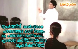 Love poem malayalam film words
