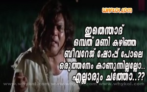 Jagathy funny comment with pic
