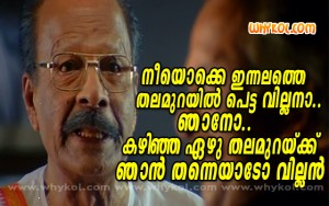 NN Pilla malayalam film dialogue