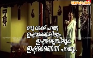 Malayalam funny love proposal