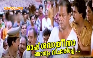 Funny malayalam film words