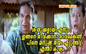 Cochin Haneefa malayalam kidilan question